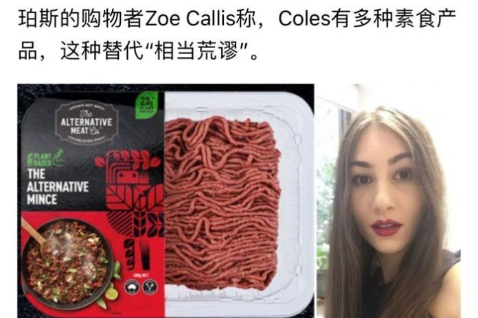 Screenshot of a version of the Zoe Callis story, translated for Chinese audiences.