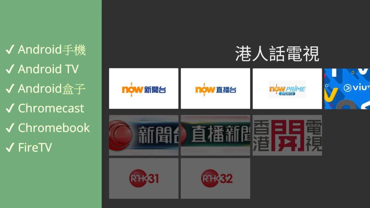 【推薦】Google TV 新手必備 Apps 2021:免費電影,新聞直播,體育娛樂   香港