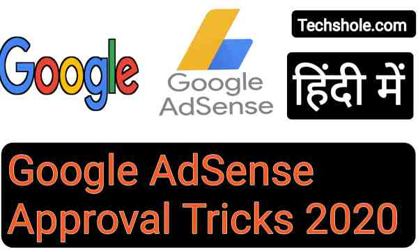 Google Adsense Account Approval Trick 2020