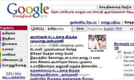 Google India Offers Google News in Tamil and Tamil
