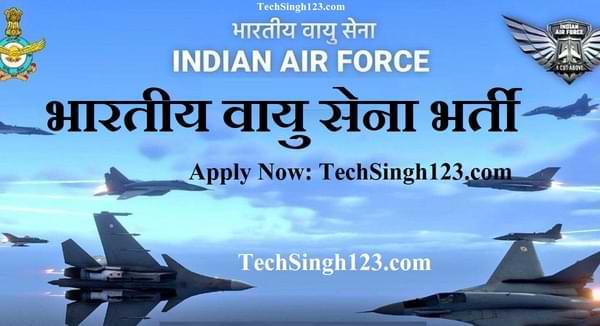Indian Air Force recruitment इंडियन एयर फ़ोर्स भर्ती