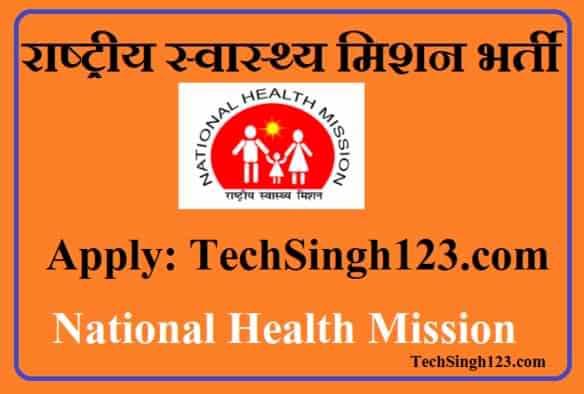 NHM Recruitment राष्ट्रीय स्वास्थ्य मिशन भर्ती