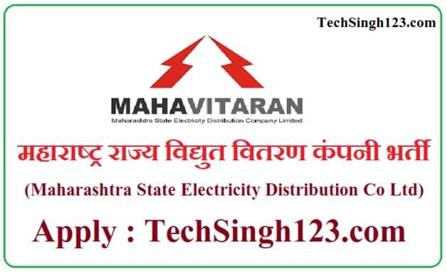 MAHADISCOM Vidyut Sahayak Recruitment महाराष्ट्र राज्य विद्युत वितरण कंपनी भर्ती