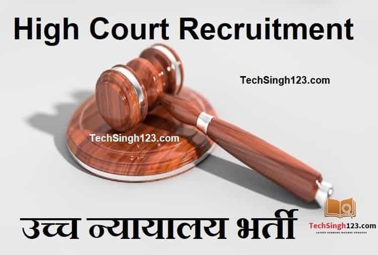 Bombay High Court Recruitment हाई कोर्ट ऑफ बॉम्बे भर्ती बॉम्बे हाई कोर्ट भर्ती