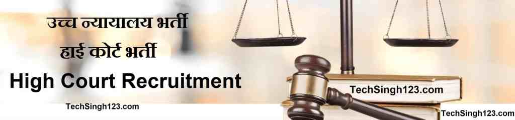 High Court Recruitment उच्च न्यायालय भर्ती