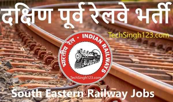 SER Recruitment SER Railway Recruitment SER Apprentice Recruitment