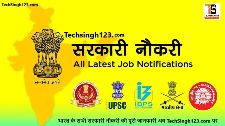 TechSingh123.com Latest Sarkari Naukri Rojgar samachar