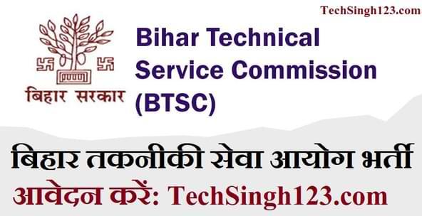 BTSC Recruitment BTSC भर्ती बिहार तकनीकी सेवा आयोग भर्ती