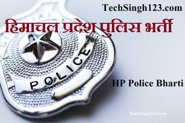 HP Police Jobs Recruitment हिमाचल प्रदेश पुलिस भर्ती HP पुलिस भर्ती