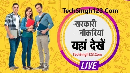 UGC Recruitment 2021 UGC NET Exam NTA Recruitment