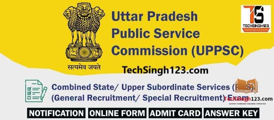 UPPSC Recruitment 2021 UPPSC भर्ती 2021 यूपीपीएससी भर्ती 2021
