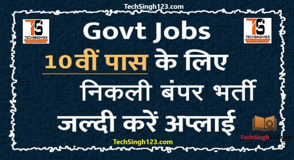10th pass sarkari naukari 10वीं Pass Sarkari Naukari 10th Pass Sarkari Naukri दसवीं पास भर्तियाँ 10th Pass Jobs