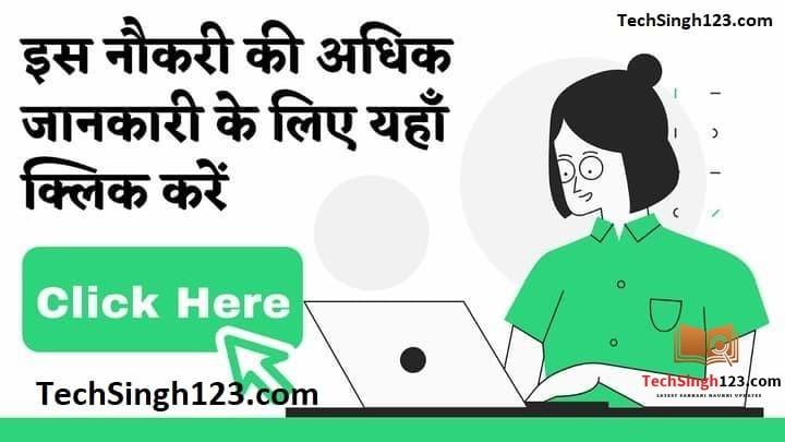 Indira Gandhi University Recruitment