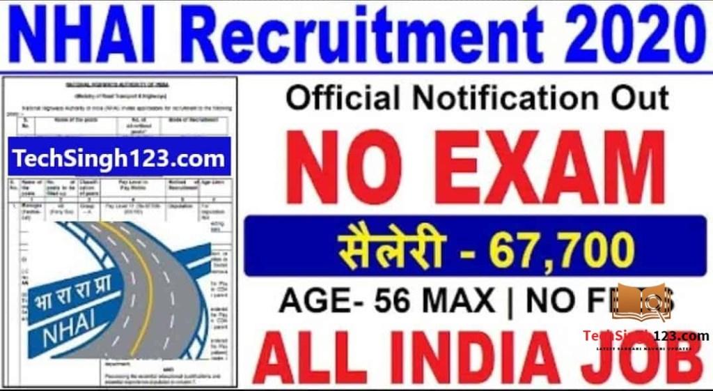 NHAI Recruitment 2020-2021  एनएचएआई भर्ती NHAI भर्ती