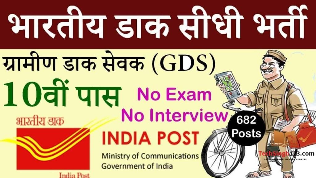 Haryana Post Office Recruitment हरियाणा पोस्ट ऑफिस भर्ती