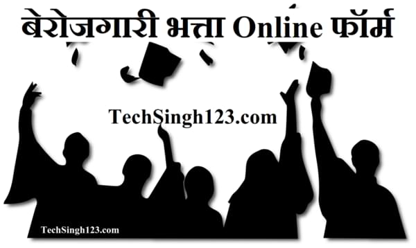 बेरोजगारी भत्ता ऑनलाइन फॉर्म - Berojgari Bhatta Online form