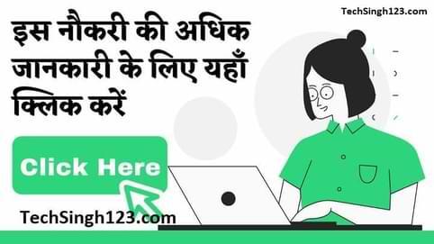 Uttarakhand Recruitment THDC भर्ती टीएचडीसी इंडिया लिमिटेड भर्ती