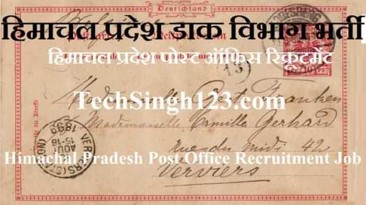 HP Post Office Recruitment हिमाचल प्रदेश डाक विभाग भर्ती