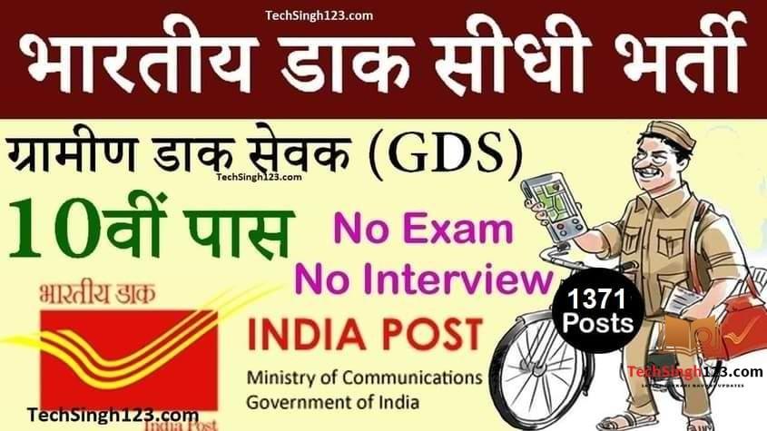 Maharashtra Postal Office Recruitment पोस्ट ऑफिस भर्ती