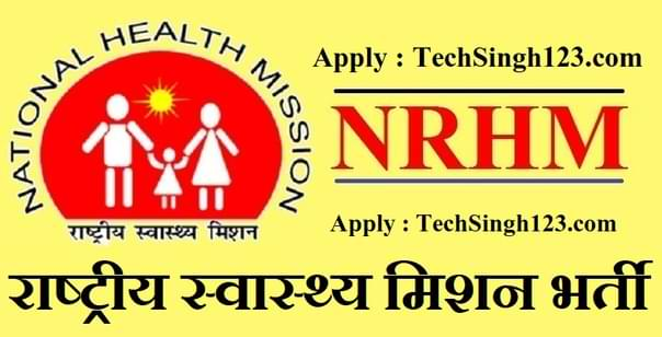 NHM Maharashtra Recruitment NHM भर्ती राष्ट्रीय स्वास्थ्य मिशन महाराष्ट्र भर्ती