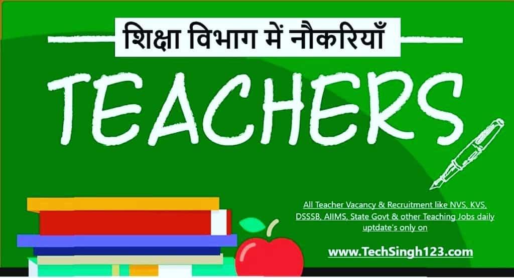 Teaching Jobs शिक्षा विभाग में नौकरियाँ टीचर की सरकारी नौकरी शिक्षक भर्ती