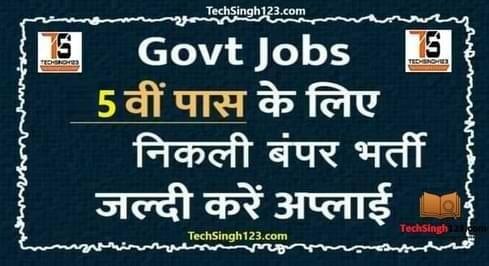 5th Pass Sarkari Naukri 5वीं पास सरकारी नौकरी पांचवी पास सरकारी नौकरी