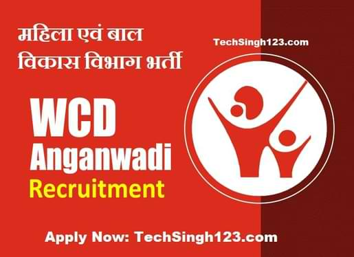 Anganwadi Vacancy आंगनवाड़ी भर्ती Anganwadi Recruitment