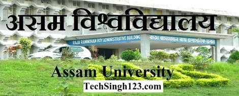 Assam University Recruitment AU भर्ती असम विश्वविद्यालय भर्ती