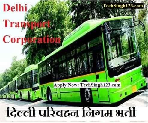 Delhi Transport Corporation Recruitment DTC भर्ती दिल्ली परिवहन निगम भर्ती