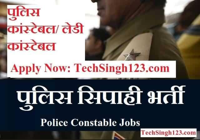 Police Constable Recruitment पुलिस सिपाही भर्ती