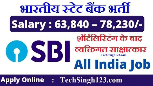 SBI Manager Recruitment SBI भर्ती भारतीय स्टेट बैंक भर्ती