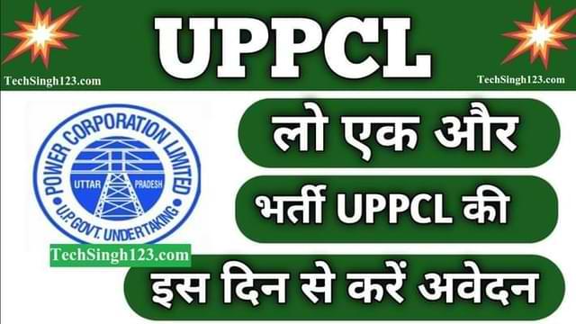 UPPCL Vacancy उत्तर प्रदेश लोक सेवा आयोग भर्ती यूपीपीएससी भर्ती