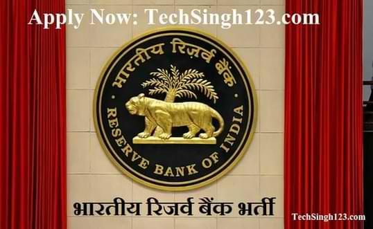 RBI Security Guard Recruitment RBI भर्ती भारतीय रिजर्व बैंक भर्ती