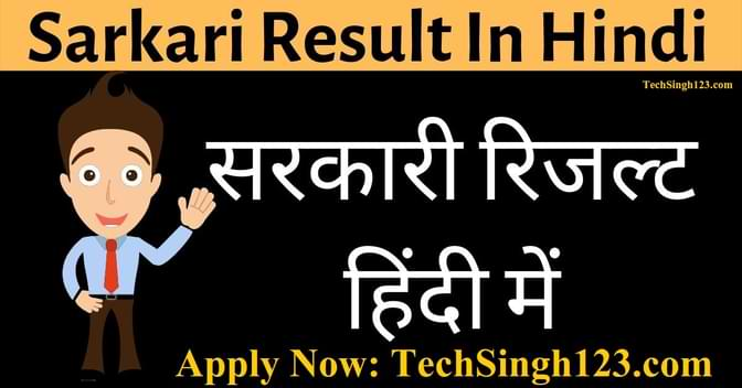 Sarkari Result, Sarkari Results, सरकारी रिजल्ट Sarkari Naukri