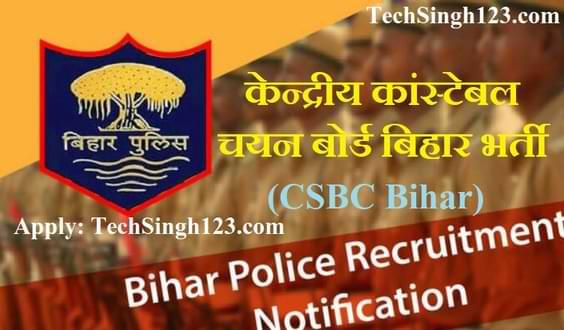 Bihar Police Fireman Recruitment बिहार पुलिस सिपाही भर्ती केन्द्रीय कांस्टेबल चयन बोर्ड बिहार भर्ती