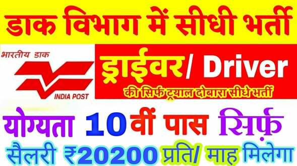 India Post Office Bharti इंडिया पोस्ट ऑफिस भर्ती India Post Office Recruitment