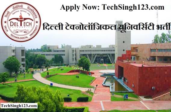 Delhi Technological University Recruitment DTU भर्ती दिल्ली टेक्नोलॉजिकल यूनिवर्सिटी भर्ती