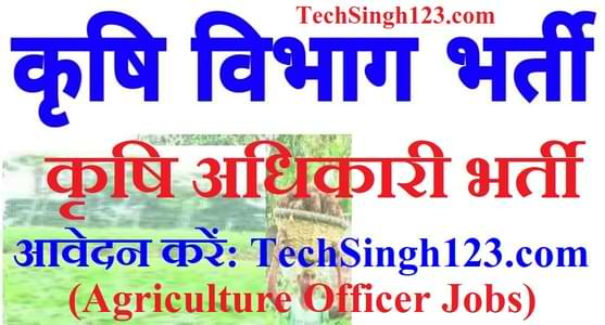 Agriculture Officer Recruitment कृषि अधिकारी भर्ती Agricultural Officer Jobs