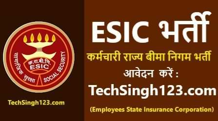 ESIC Chandigarh Recruitment ESIC चंडीगढ़ भर्ती ESIC Recruitment