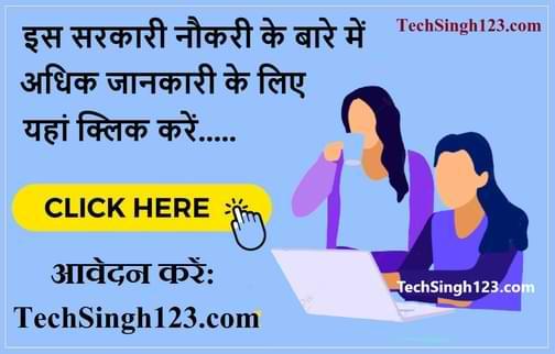 Gram Sachiv Recruitment ग्राम सचिव भर्ती Gram Sachiv Bharti