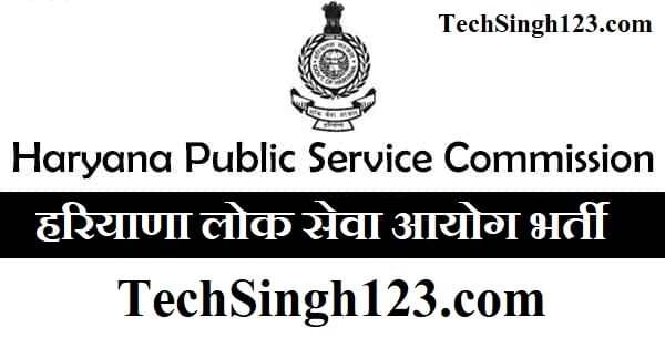 Haryana Public Service Commission Recruitment HPSC भर्ती HPSC Vacancy
