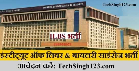 ILBS Recruitment ILBS भर्ती लिवर और पित्त विज्ञान संस्थान भर्ती