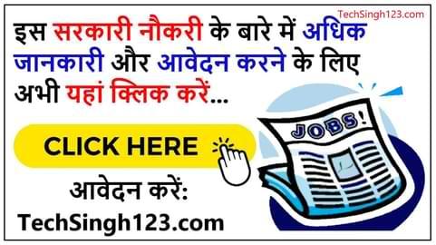 JK Bank Recruitment J&k बैंक भर्ती जम्मू और कश्मीर बैंक भर्ती