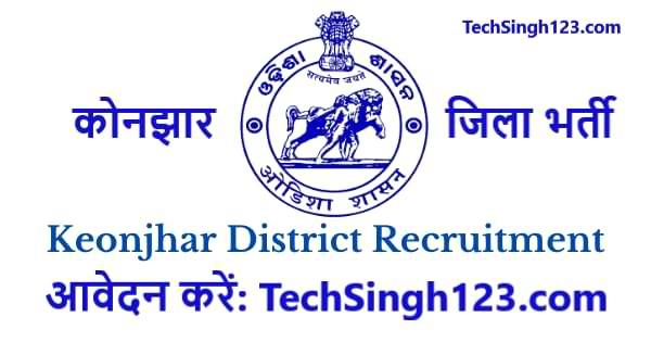 Keonjhar District Recruitment कोनझार जिला भर्ती Odisha Keonjhar