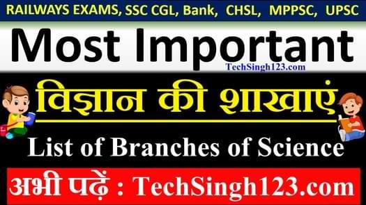 List of Branches of Science विज्ञान की शाखाएं Vigyan Ki Shakhayen