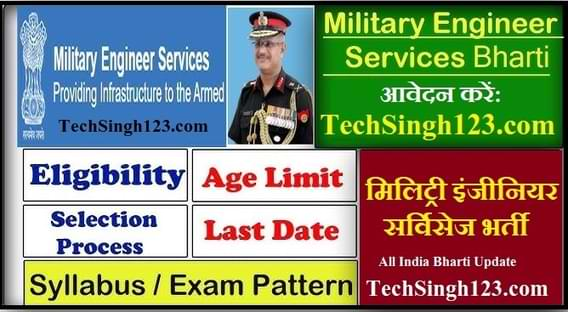 MES Recruitment MES भर्ती मिलिट्री इंजीनियर सर्विसेज भर्ती