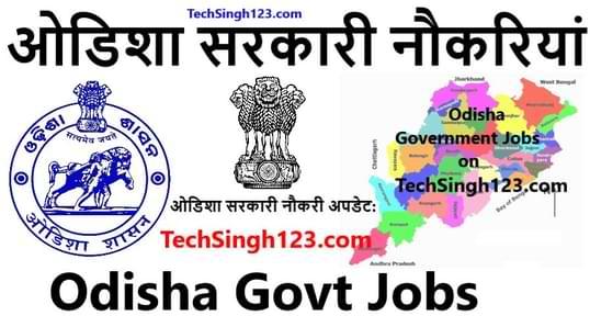 Odisha Government Jobs ओडिशा सरकारी नौकरी Odisha Govt Jobs
