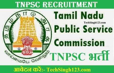 TNPSC Vacancy TNPSC भर्ती तमिलनाडु लोक सेवा आयोग भर्ती