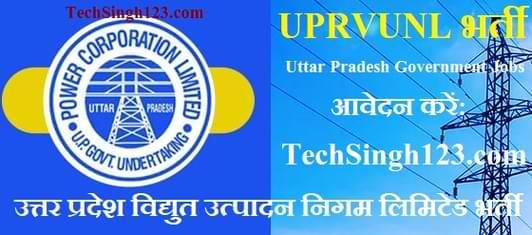 UPRVUNL Bharti UPRVUNL भर्ती UPRVUNL Recruitment