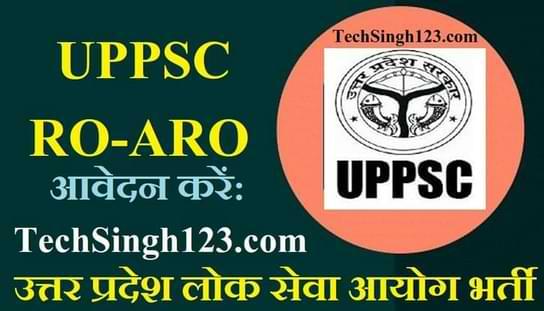 UPPSC RO-ARO Recruitment उत्तर प्रदेश लोक सेवा आयोग भर्ती